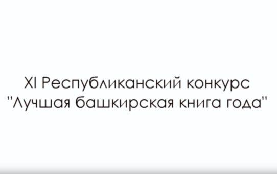 Лучшая башкирская книга года-2016