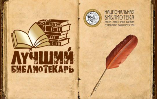 Лучший библиотекарь-2016