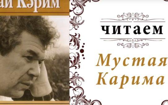 Международный Интернет-конкурс чтецов произведений Мустая Карима
