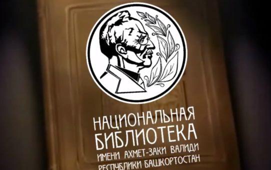 """""""Туған телгә 100 аҙым"""" (""""100 шагов к родному слову"""")"""