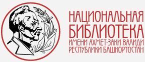 Национальная библиотека имени Ахмет-Заки Валиди РБ